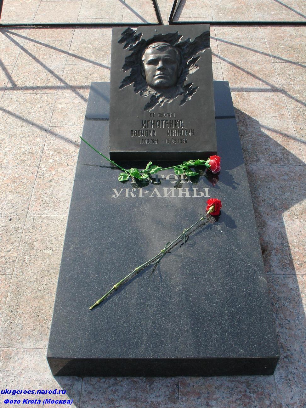 Ігнатенко Василь Іванович. Москва. Митинське кладовище