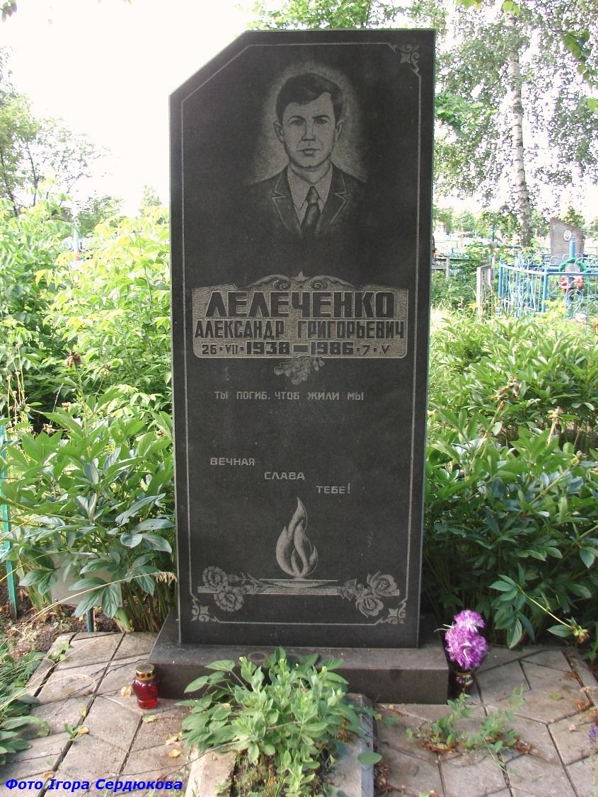 Пам'ятник О.Г. Лелеченку