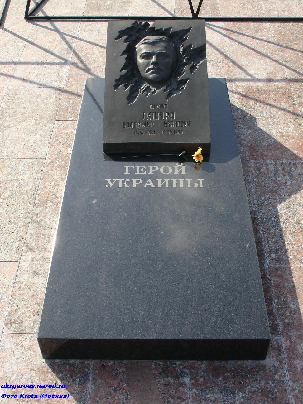Тішура Володимир Іванович. Москва. Митинське кладовище