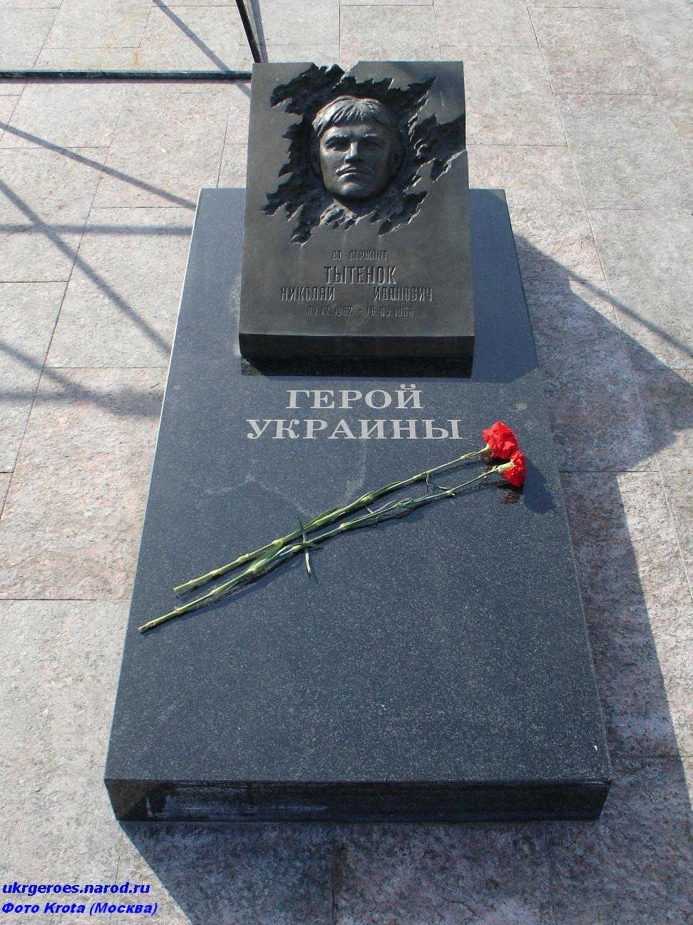 Титенок Микола Іванович. Москва. Митинське кладовище