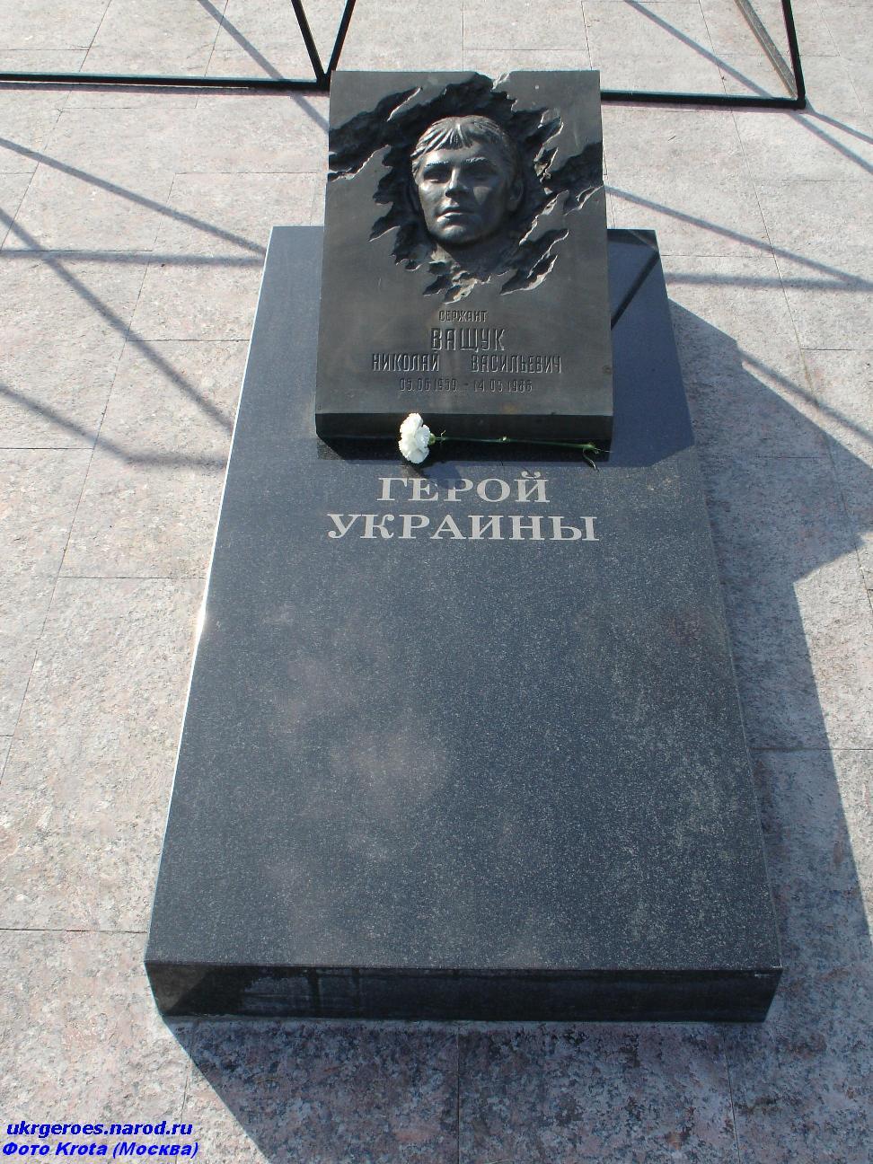 Ващук Микола Васильович. Москва. Митинське кладовище